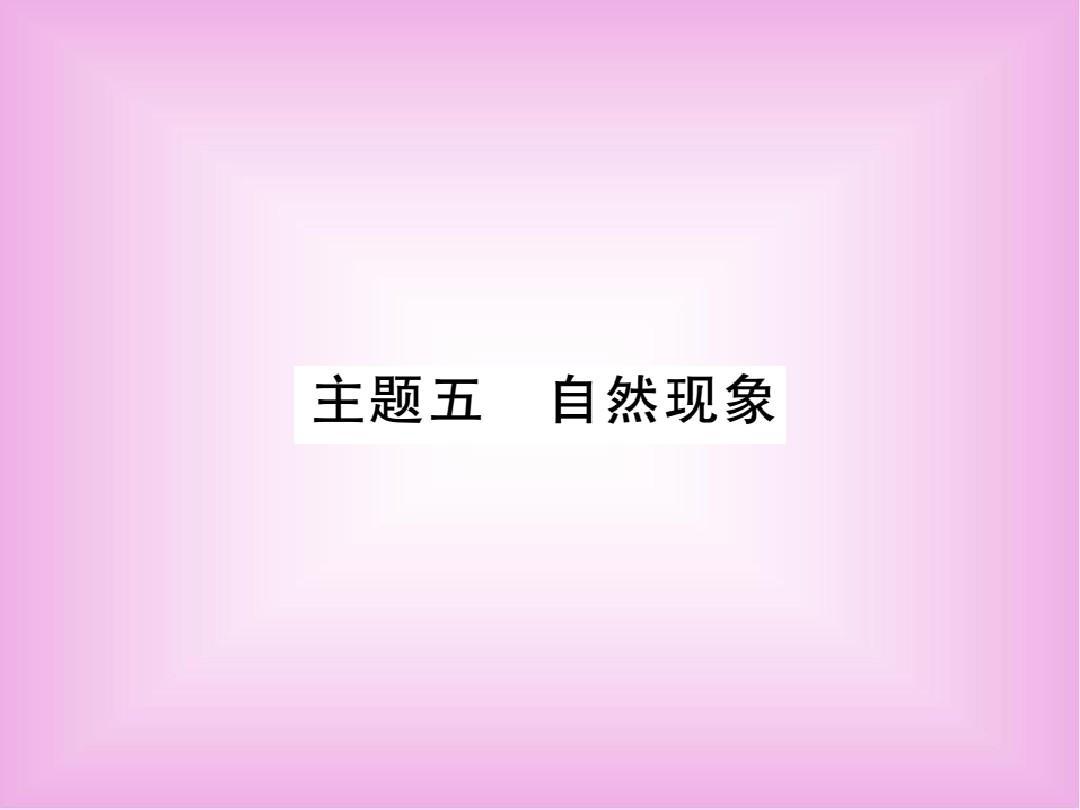 中考语文分轮复习课件5.2作文主题分类训练之主题五答案PPT