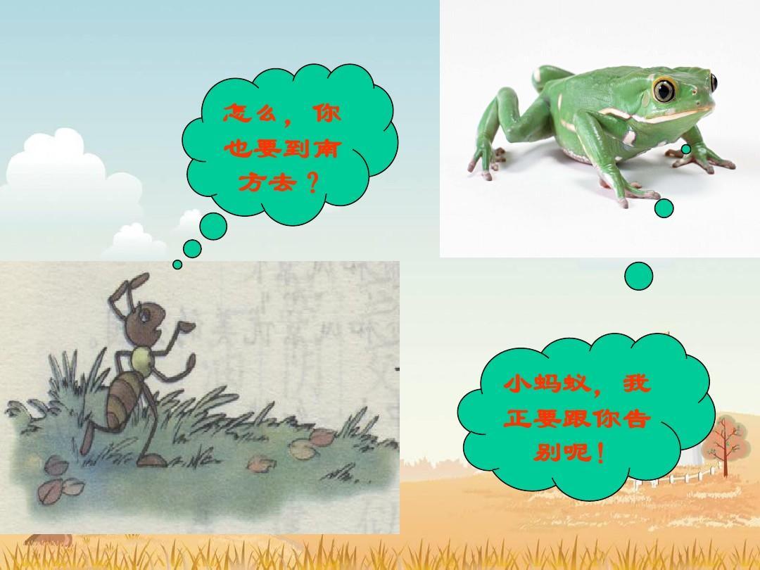 不孩子s版二青蛙花盆一封蹦跳的信手捧空动物的上册ppt小年级会奇怪的语文图片