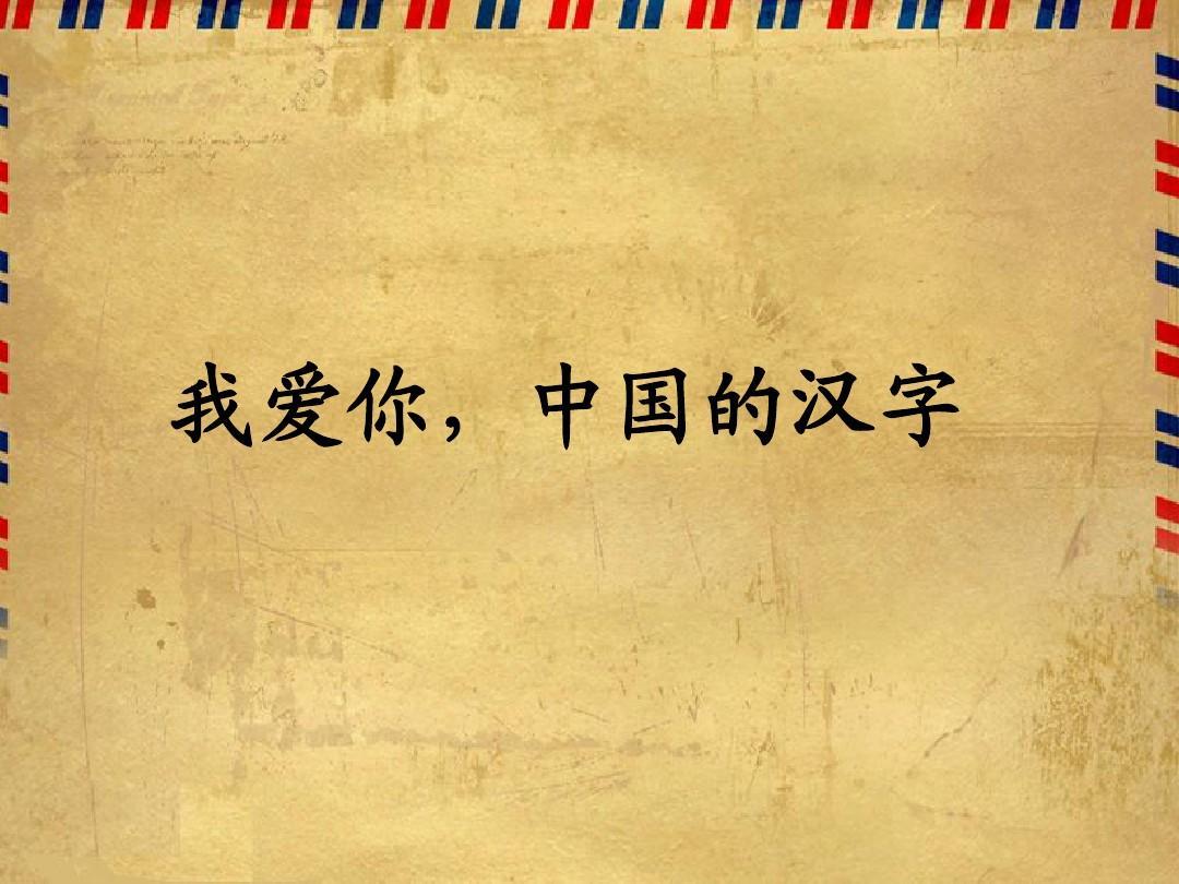 西师大版五中班年级我爱你中国汉字教案ppt手指画语文反思课件图片
