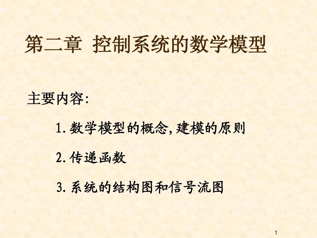 自动控制原理 第二章 数模1