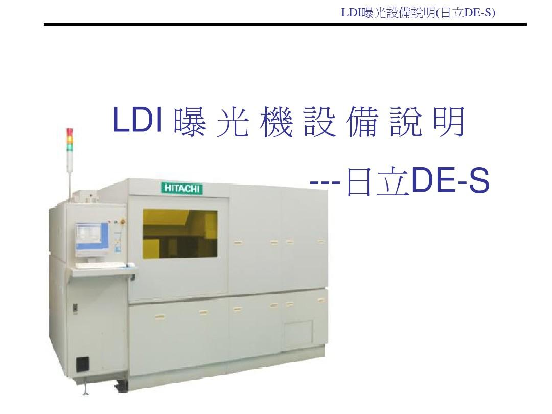 LDI日立曝光设备说明