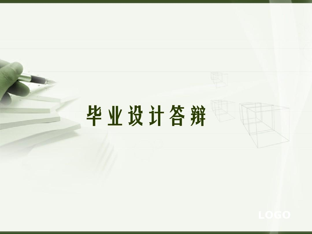 中国地质大学(北京)简洁设计毕业答辩ppt模板图片