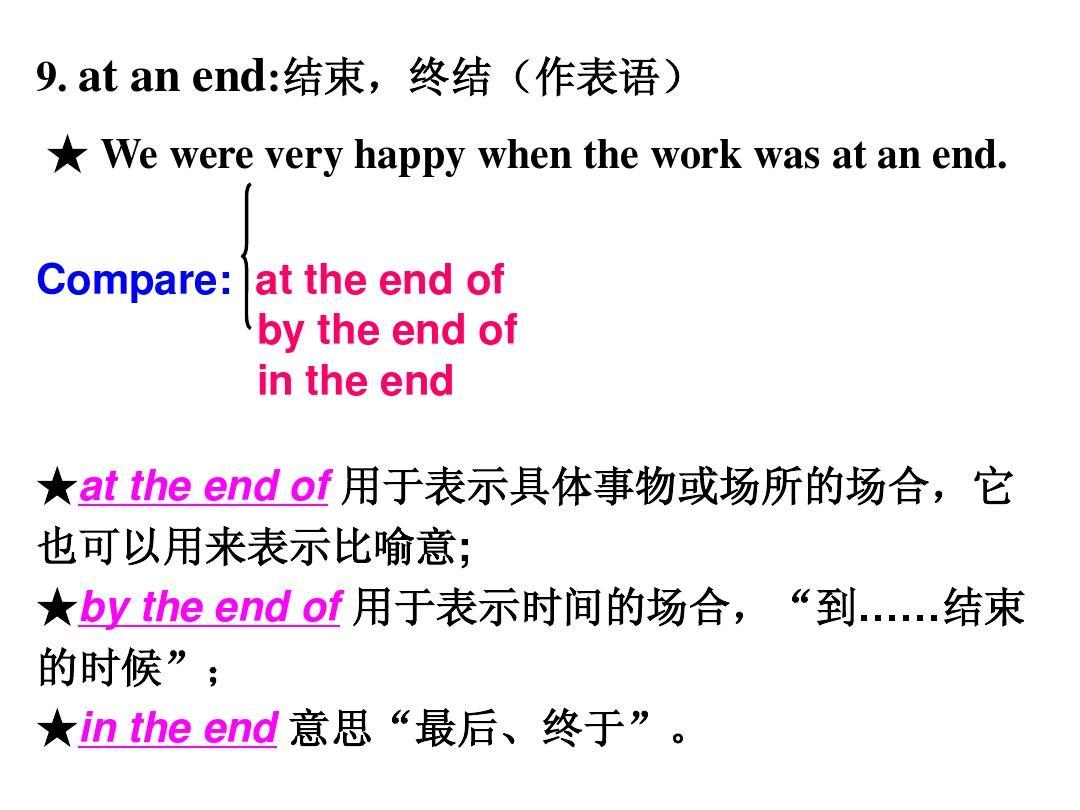 高一英语module1 unit4 reading language points课件