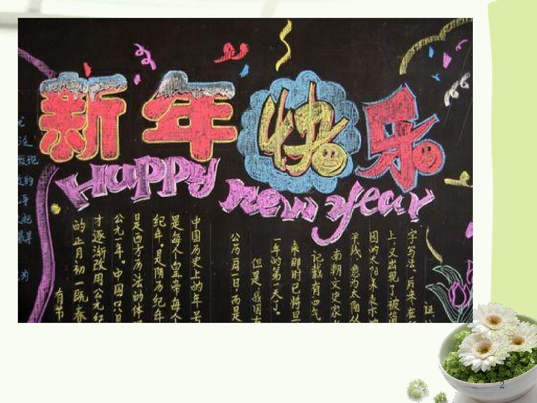 2014最新初中七年级上册美术板报设计--字体设计ppt图片