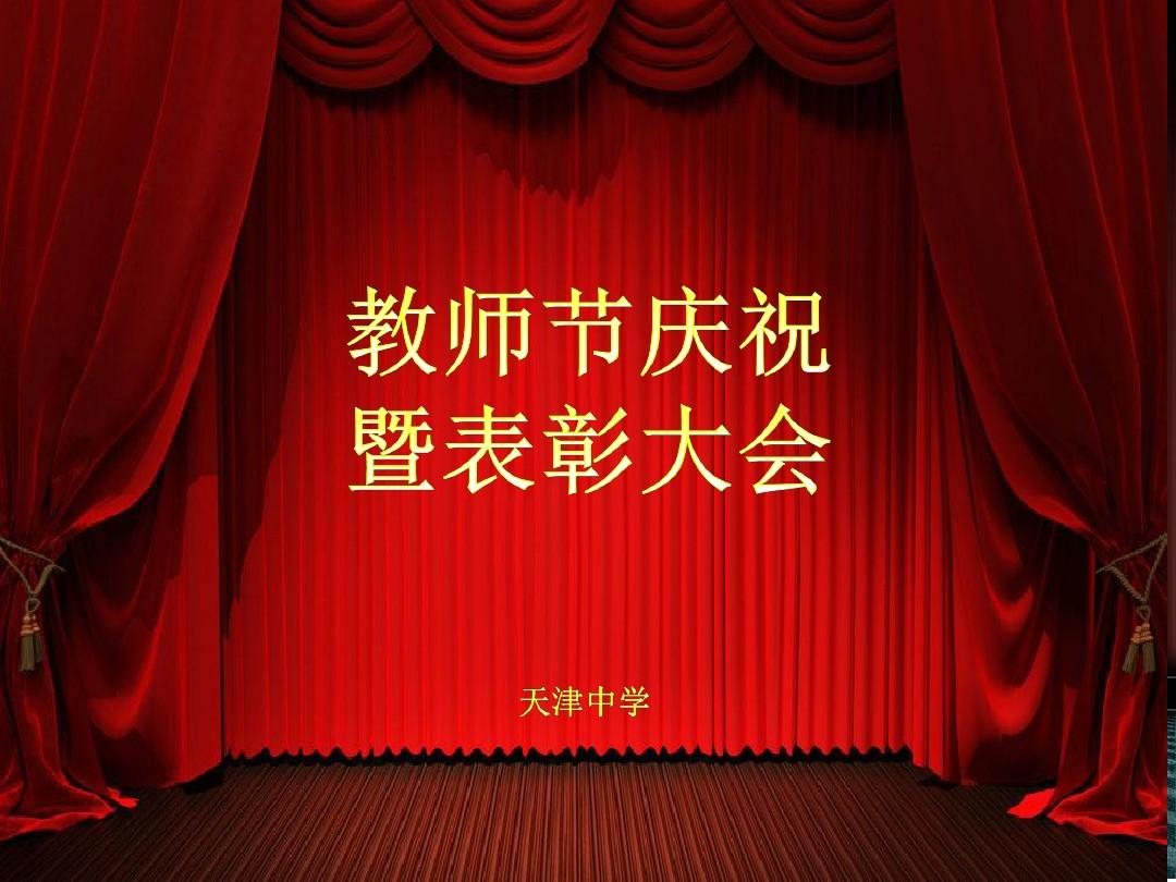 教师节表彰大会PPT_天津中学 2015年教师节庆祝暨表彰大会汇报模板-ppt模板背景