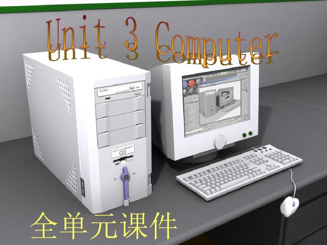 新人教版高中英语v新人二Unit_3_Computers-整赚钱教师高中图片