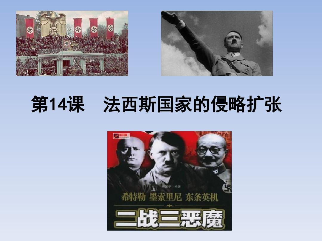 〔部编人教版〕九级历史下  第14课  法西斯国家的侵略扩张  优秀课件