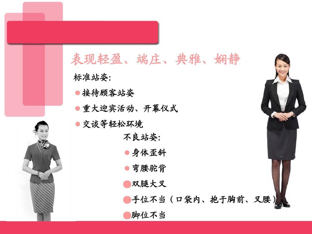 酒店服务礼仪_酒店微笑服务礼仪培训(113)ppt