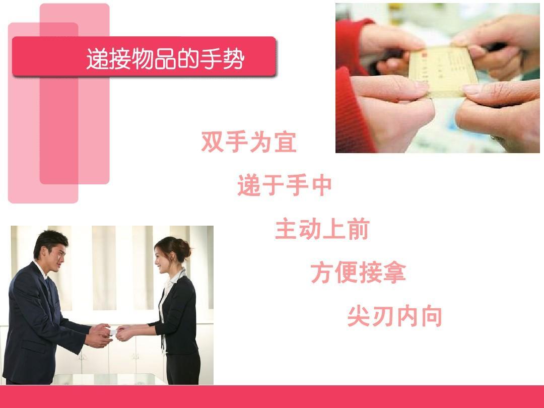 酒店微笑服务礼仪培训(113)ppt图片
