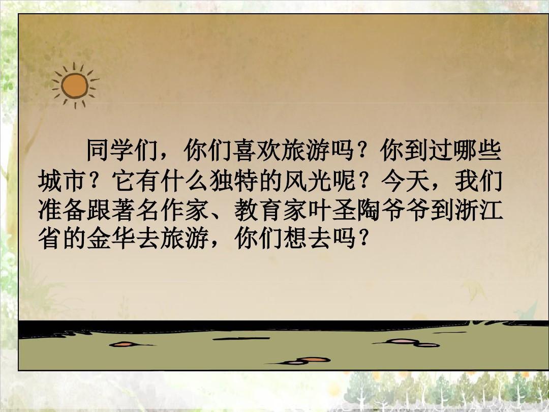 六年级语文下册苏教版上册课第一单元4.记金华的双龙洞4.记金华的双龙洞(3)