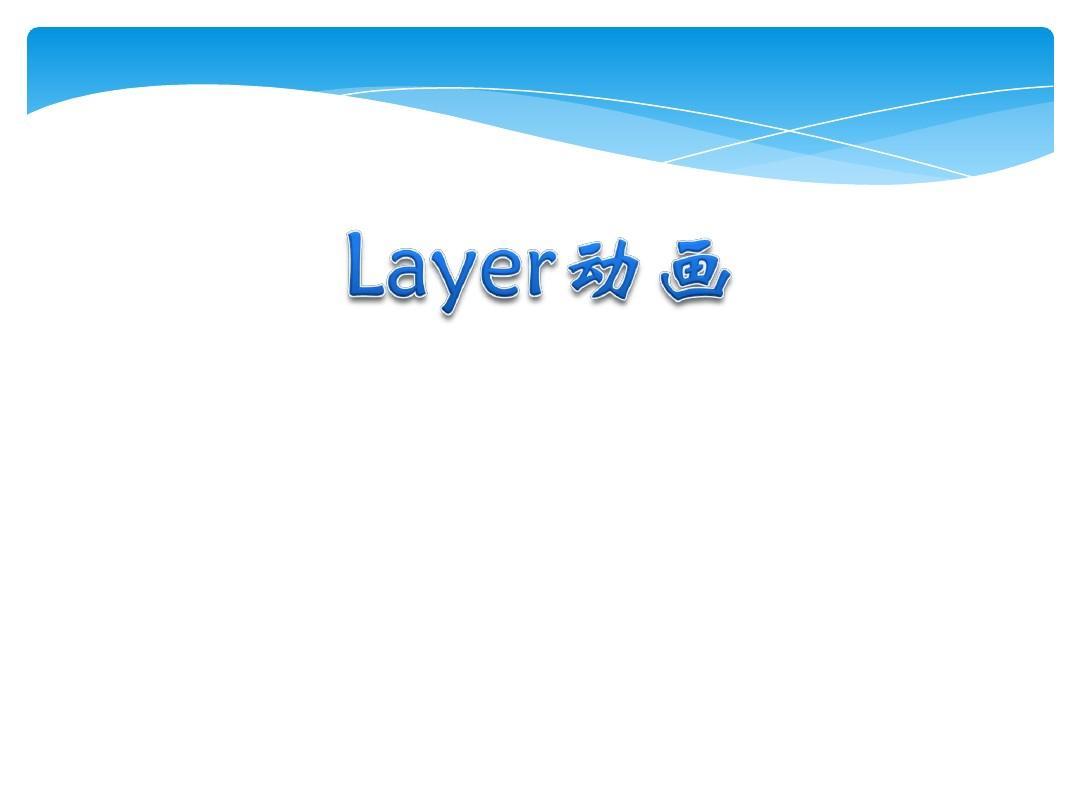 layer原理ppt马克思主义基本课件教学概论专题图片