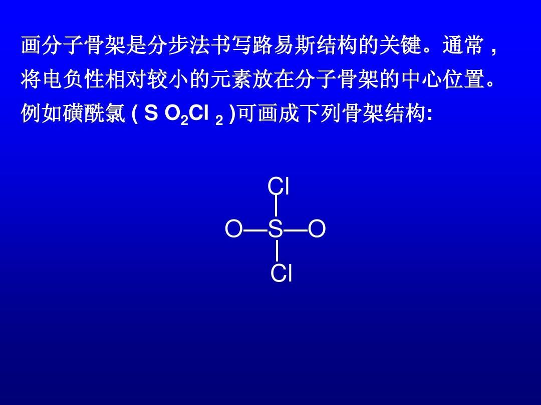 第一讲上课路易斯结构式,共振论,等电子体,分子间作用力和氢键ppt图片