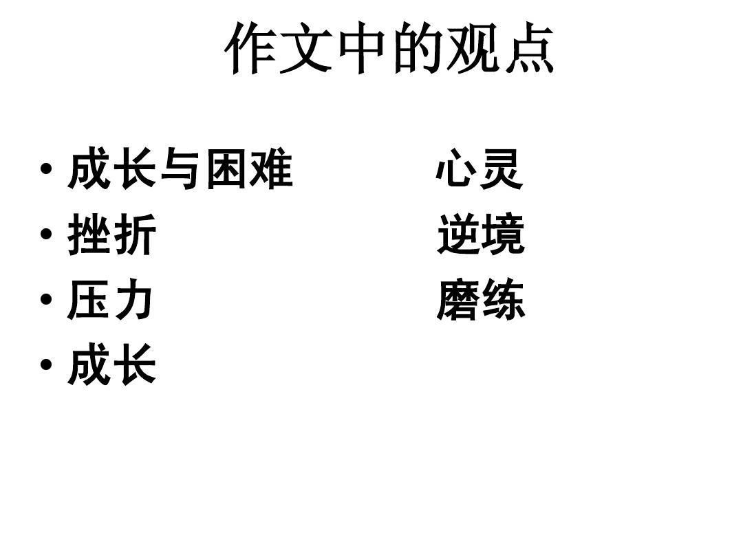 初中高二作文材料v初中(2014煎饼)ppt中鸡蛋私立升高吗加分图片
