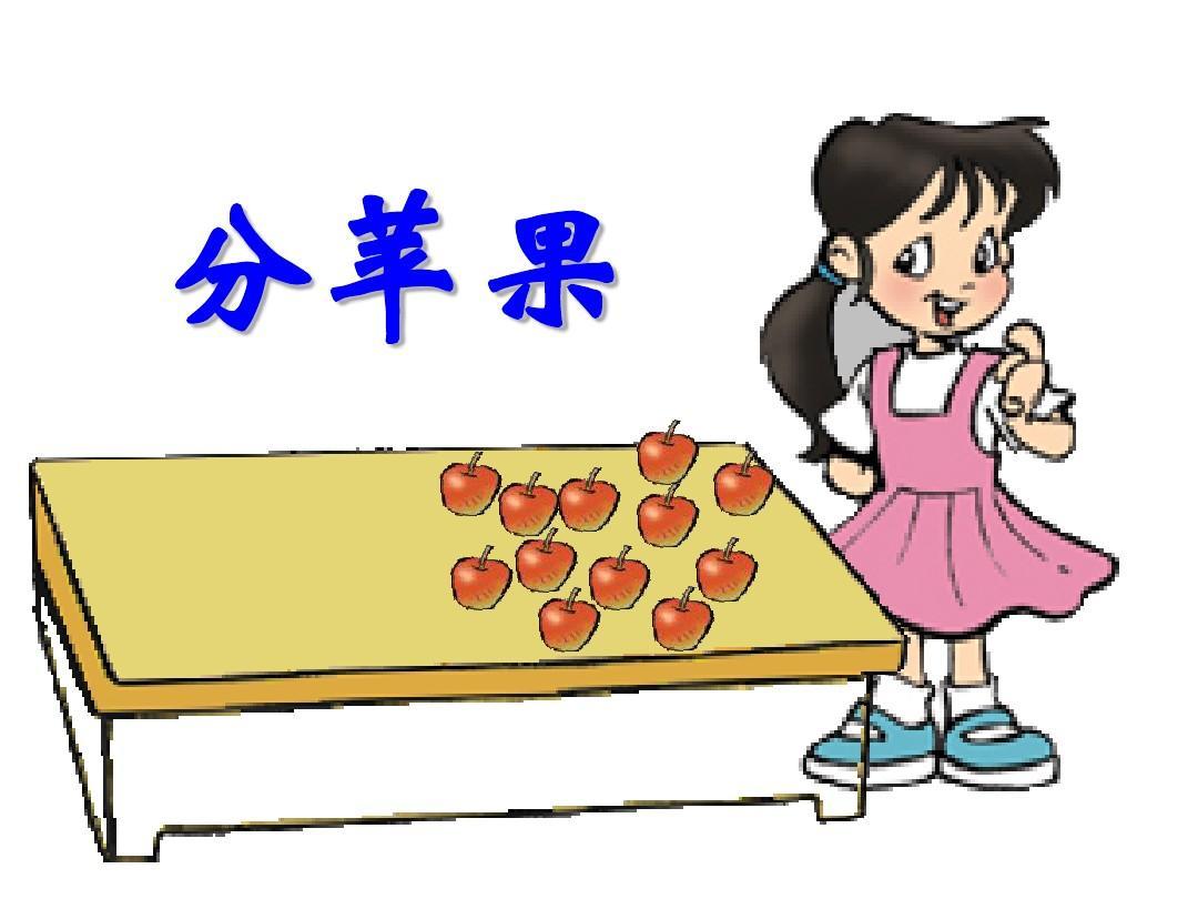 梦到自己给别人分苹果