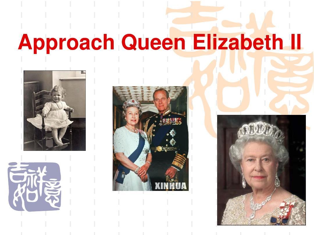 伊丽莎白女王英文简介