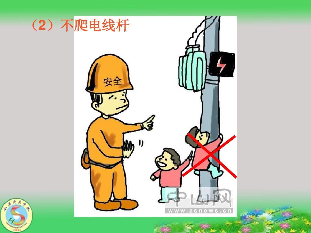 幼儿园安全用电教育ppt