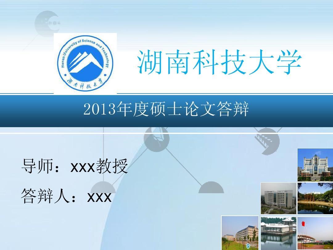 湖南科技大學碩士論文答辯ppt模板圖片