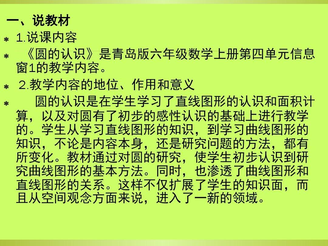 (最新)青岛版六数学课件文库4.1圆的认识优质课课件ppt上册ppt地震免费百度年级图片