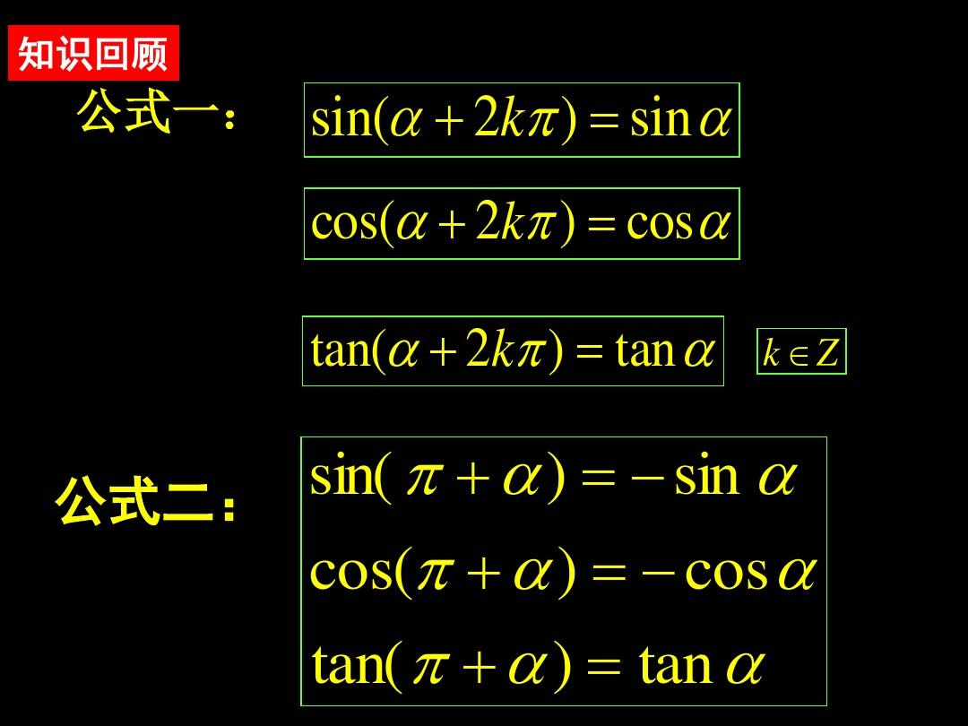 高一数学(三角函数的诱导公式-2)ppt图片