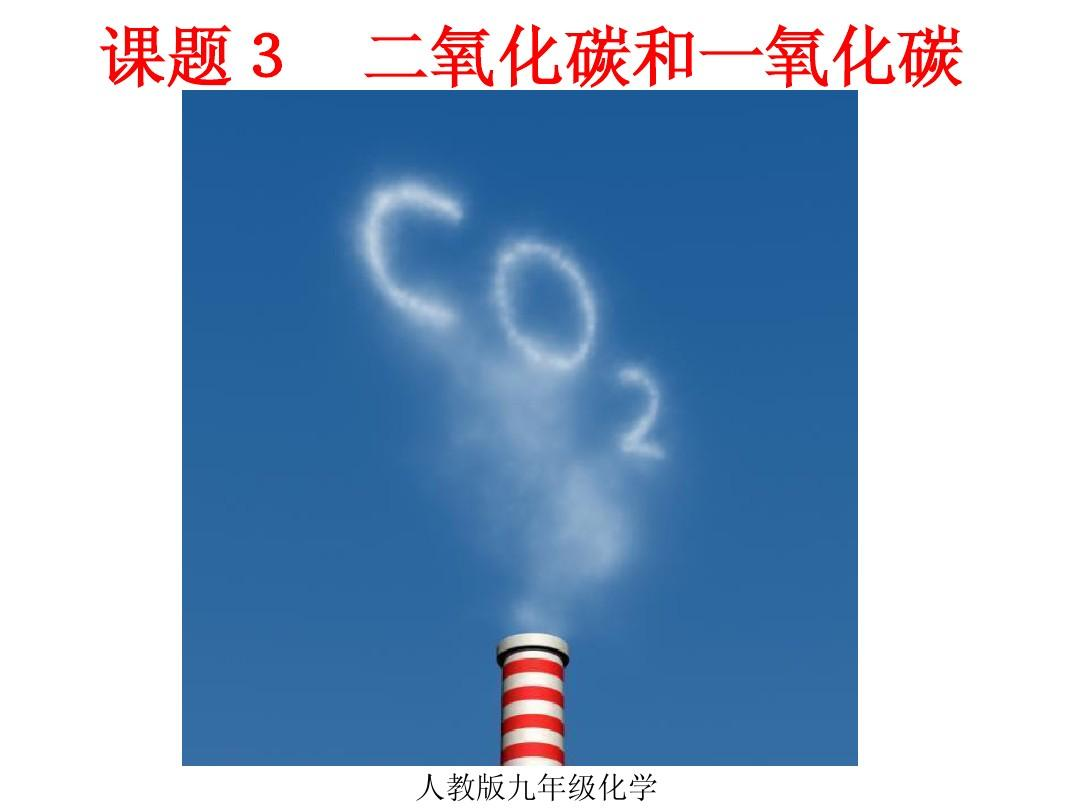 第六课题单元3二氧化碳和一氧化碳(人教版九初中化学)年级洛阳有哪些v课题的图片