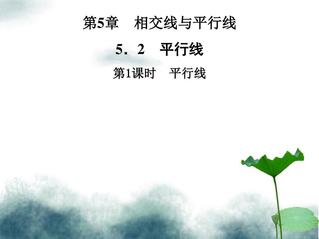 七年级数学上册第5章相交线与平行线5.2平行线第1课时平行线课件新版华东师大版