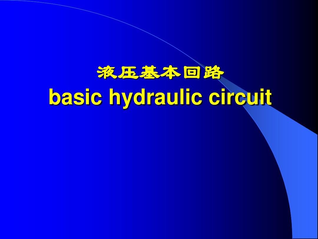 当前第1页) 你可能喜欢 故障排除 液压控制 比例伺服阀 液压回路 电液图片
