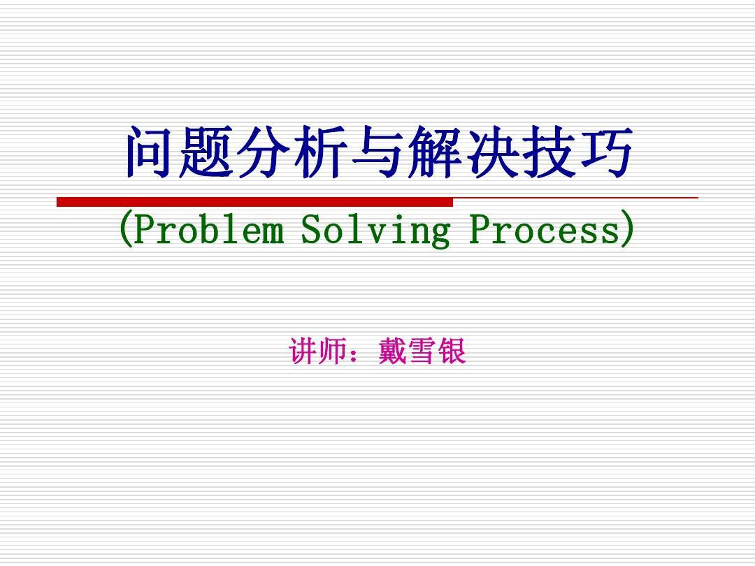 问题分析与解决技巧