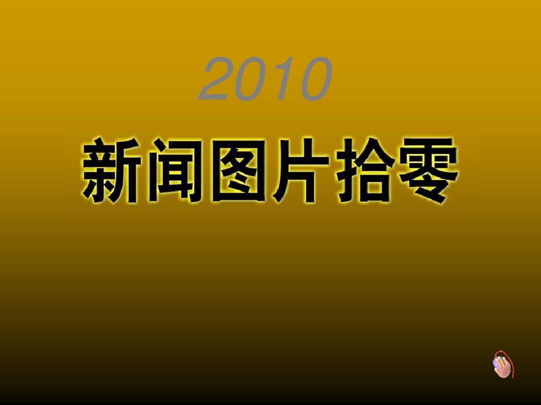 2010年新闻图片片段集锦PPT