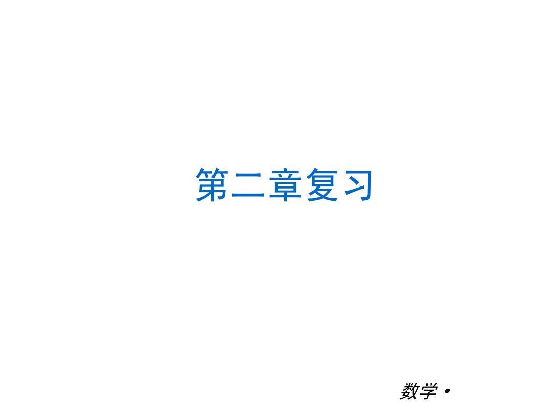 第二章有理数及其运算复习课件(1)