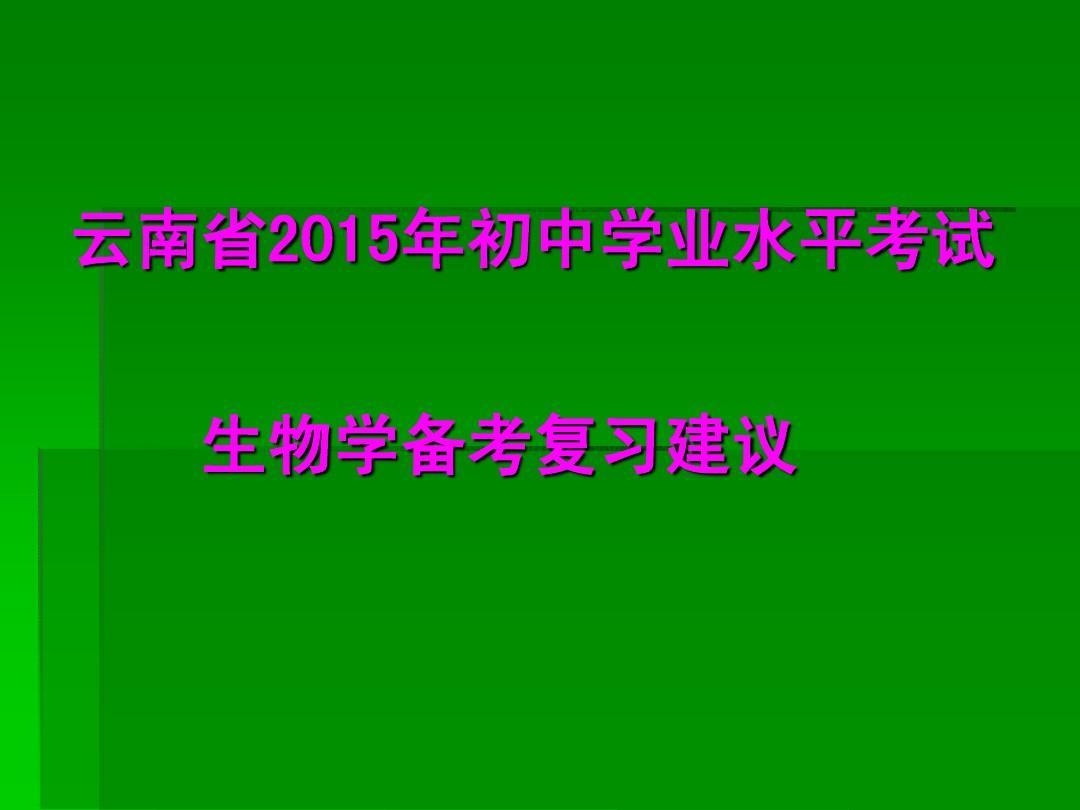 2015年云南省答案初中水平考試v答案生物課件2學業ppt民辦杭州市下城區初中圖片