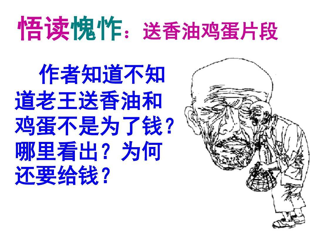 课程版高中老王公开语文ppt各科课件人教图片