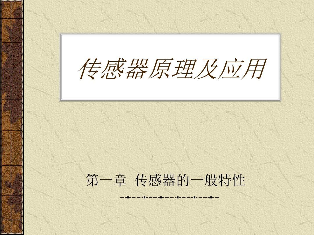 传感器原理及应用(第三版)第1章