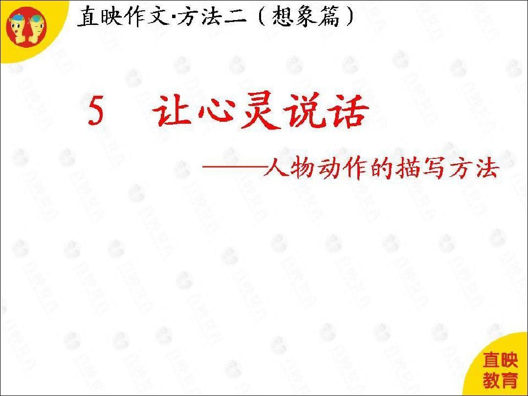 免费文档想象v文档小学教育小学作文方法小学二所有篇:第5课ppt张兴作文图片