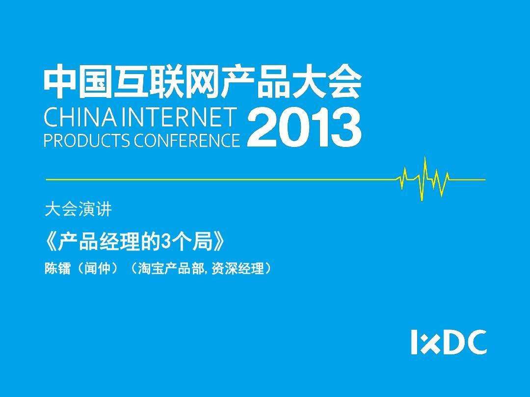 IxDC2013_S3_产品经理的3个局_陈镭