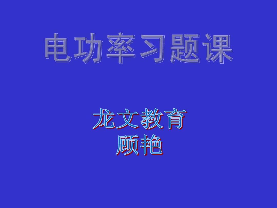 电功率习题课 - 副本