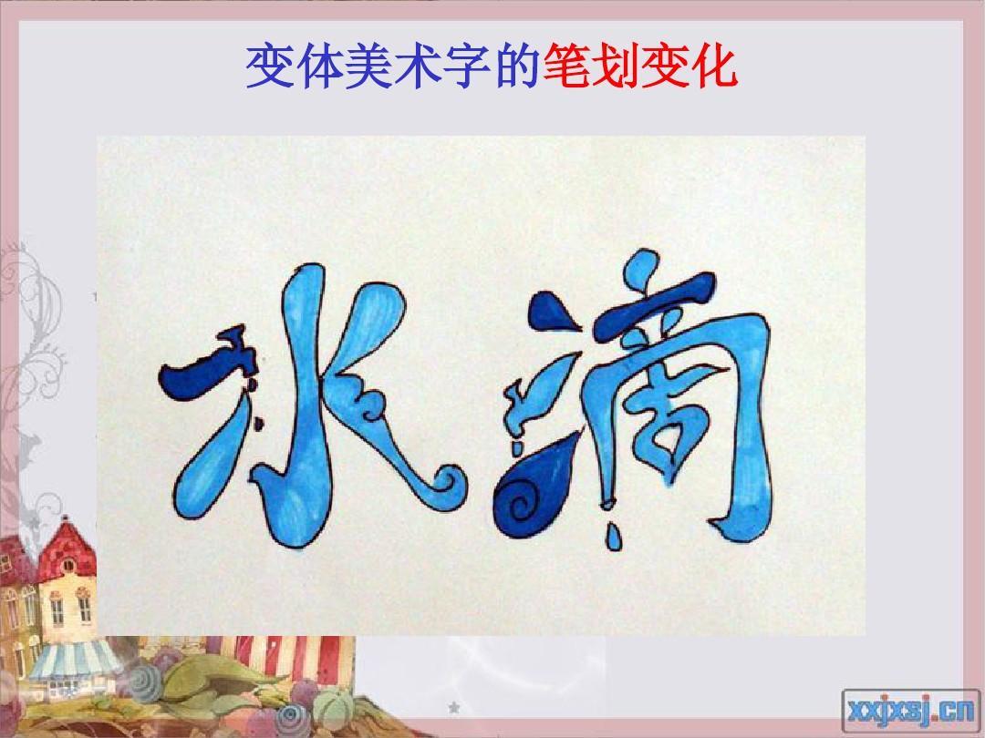 初中变体美术字课件ppt图片