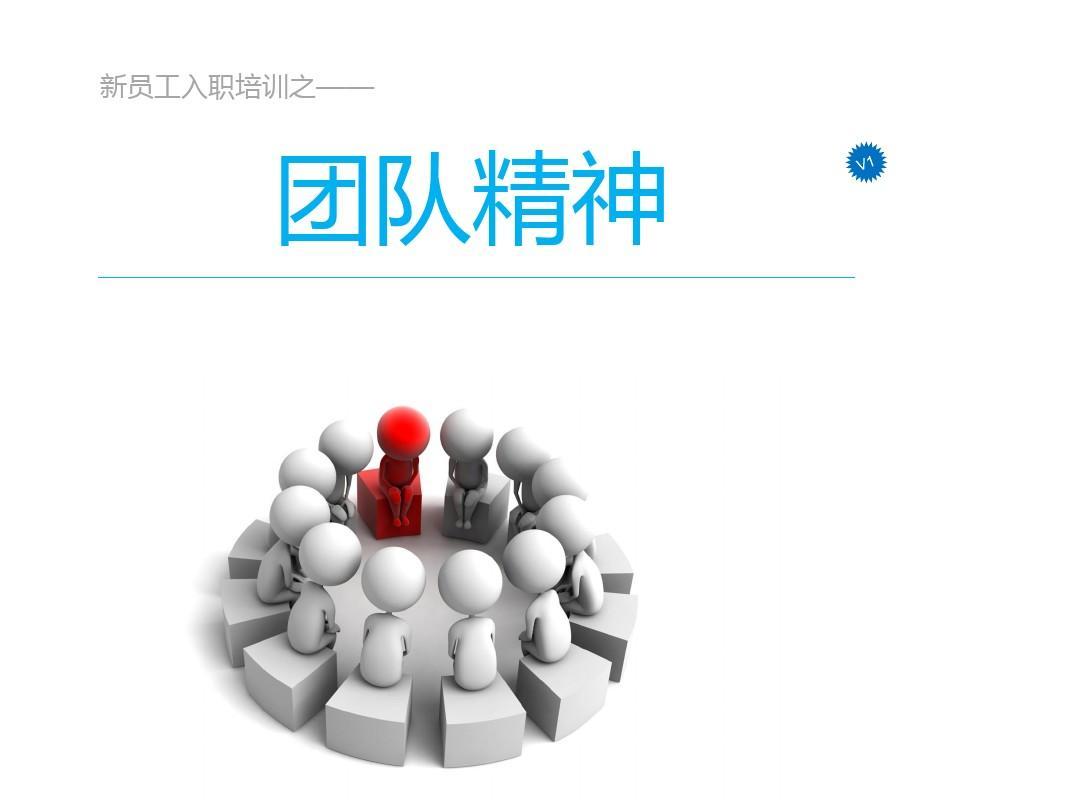01-团队精神及忠诚度PPT