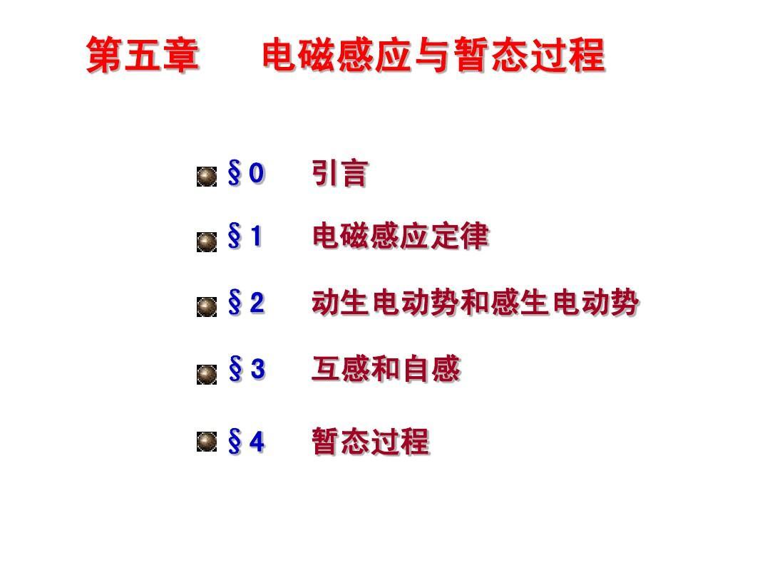 赵凯华 电磁学 第三版 第五章 电磁感应与暂态过程 (1) 41 pages