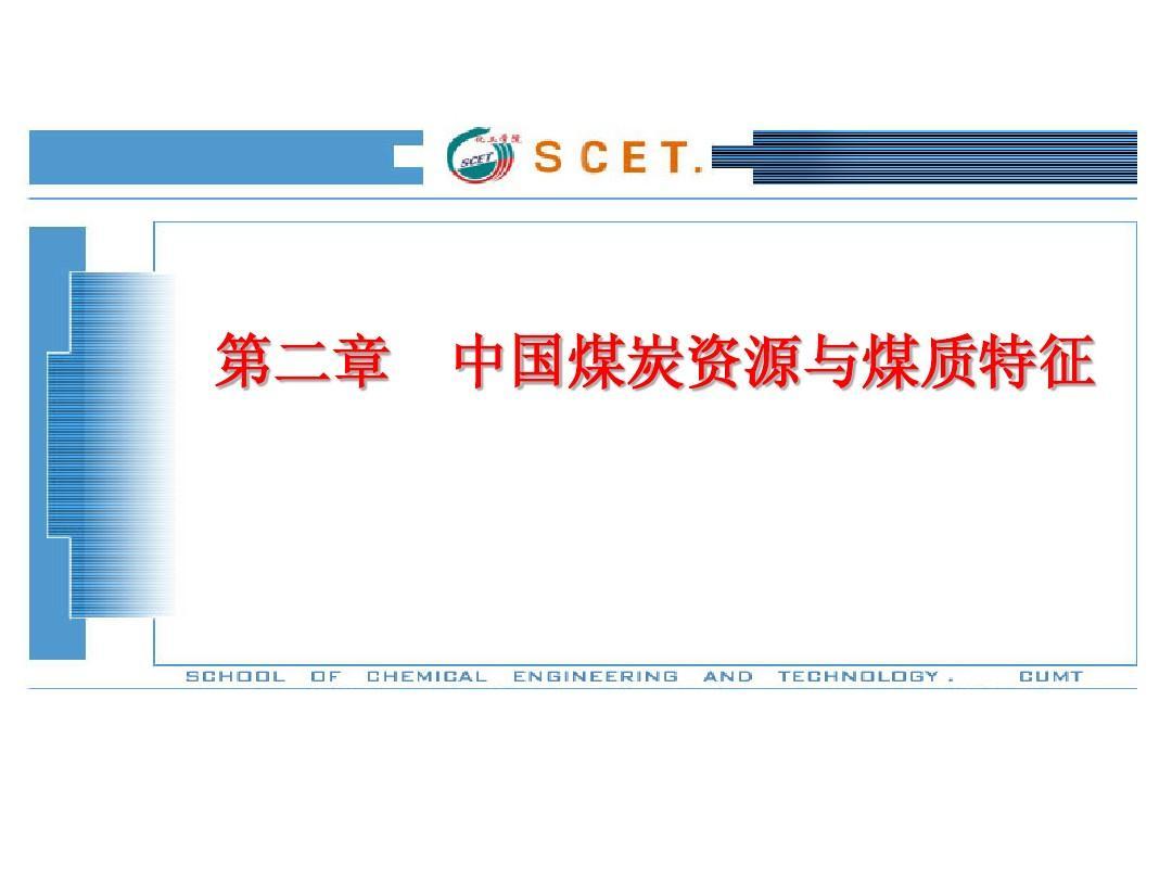 第二章  中国煤炭资源与煤质特征