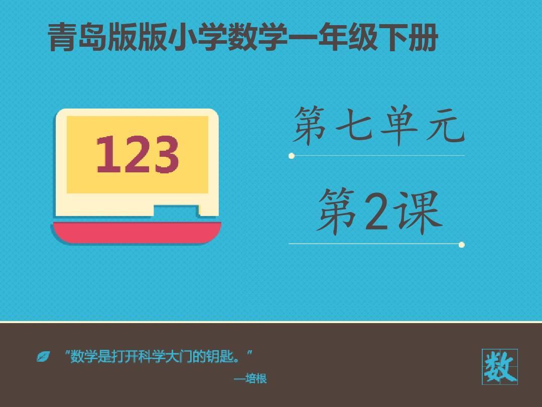 新青岛版(六三制)数学小学一年级下册《两位数减两位数不退位》1公开课优质课课件