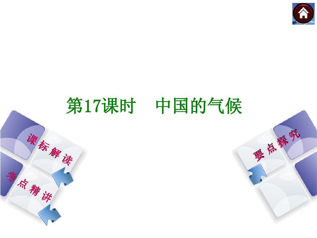第17课时  中国的气候