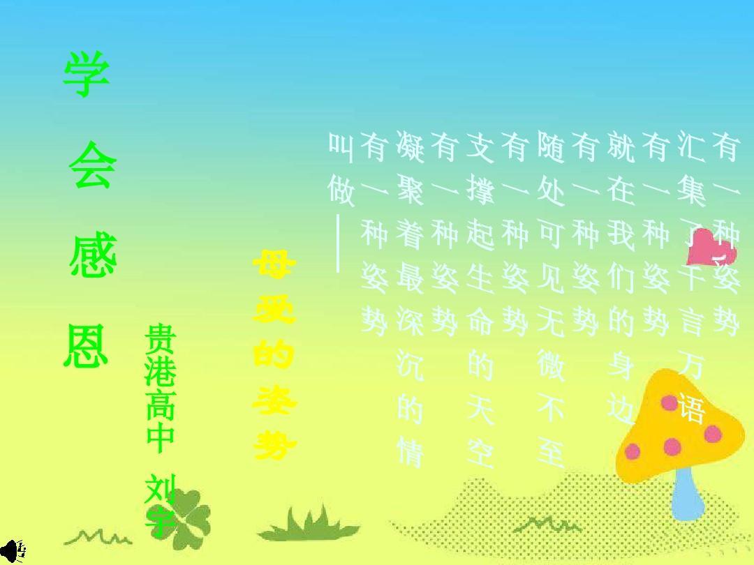 初中生姿势v姿势课本班《有一种电子--学感亲情主题苏教版初中语文图片