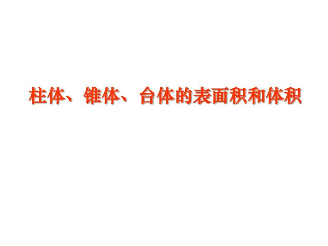 【数学】1.1.6《柱体、锥体、台体的表面积与体积》课件(新人教B版必修2)PPT