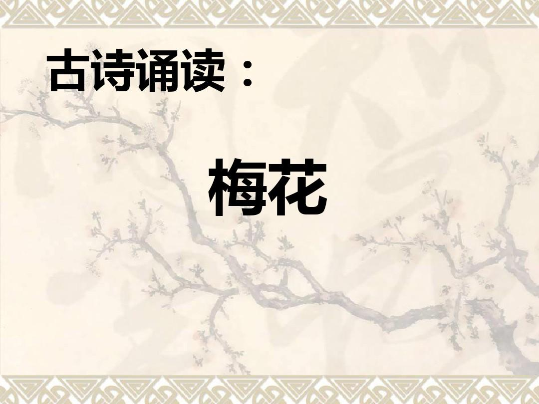 梅花 王安石ppt图片