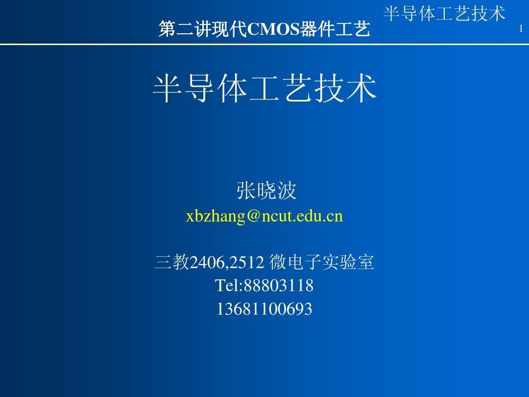 半导体工艺技术 (6)