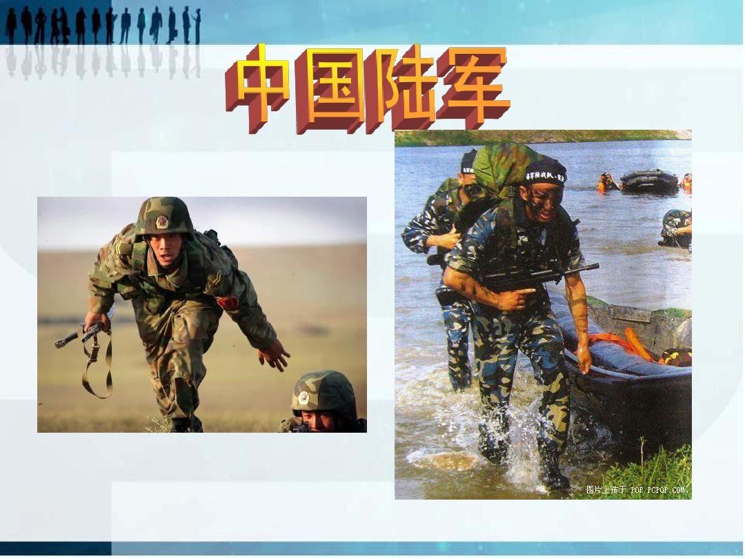 中国陆军ppt