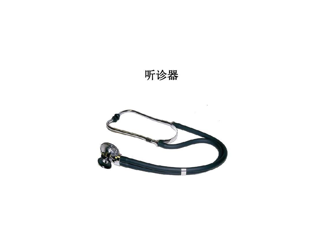 《世界上第一个听诊器》ppt.精讲