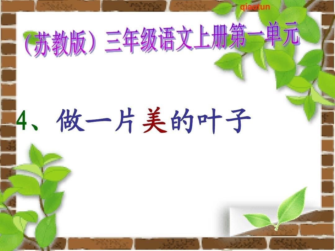 4《做一片美的叶子》PPT课件 (1)