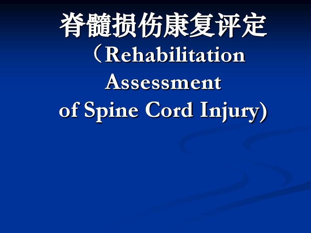 脊髓损伤的康复评定PPT