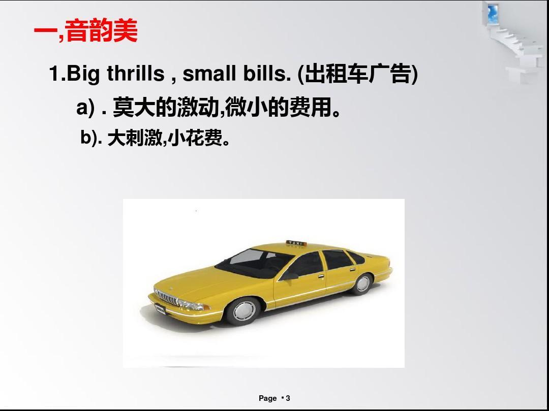 (出租车广告) a) . 莫大的激劢,微小的费用. b). 大刺激,小花费.图片